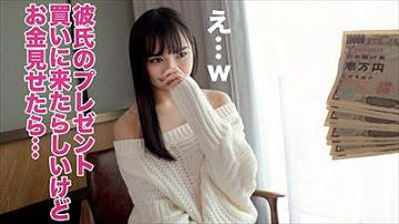 【素人】彼氏のプレゼントを買いに長野から上京してた娘にお金渡したら結構簡単にお股を開いてくれましたw