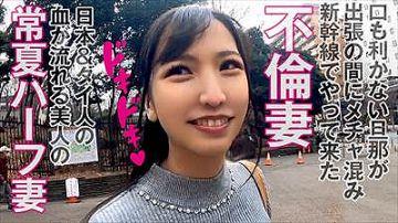 【素人】旦那と不仲でセックスレスのタイと日本のハーフの美人人妻!エロいアへ顔で感じまくる姿にフル勃起