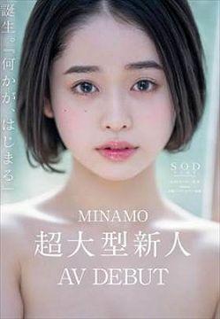 【MINAMO】100年に1度クラスとかなり盛り上がってる娘のAVデビュー作がこちら!確かにエロい・・
