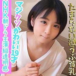 【エロ動画 素人】 陥没乳首は必見!! 19歳で学生の清純すぎるピュア美少女に中出し