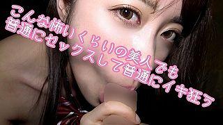 【エロ動画 素人】 中出しOK!!! こんな怖いぐらいの美人でも普通にセクロスして普通にイキ狂う