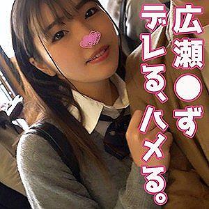 【エロ動画 素人】 制服から透ける下着がエロいFカップ巨乳のツンデレ女子校生とハメ撮り