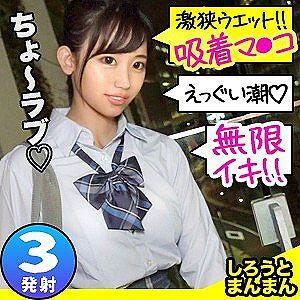 【エロ動画 素人】 バスト88cmのDカップの制服美少女とデートセクロスww