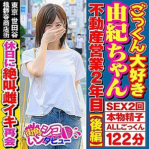 【エロ動画 素人】 東京世田谷にある不動産にガチ勤務している23歳の美女とセクロス
