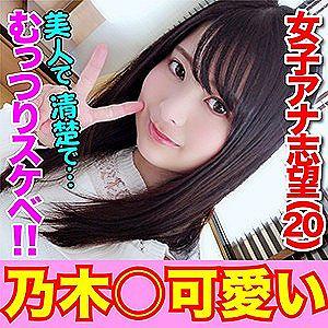 【エロ動画 素人】 20歳で女子アナ志願のパイパンお嬢様女子大生がイキまくってセフレ決定ww