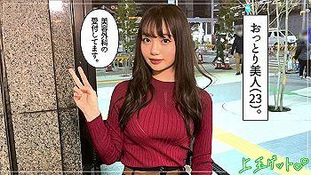 【エロ動画 素人】 手脚が長くて小顔のモデル体型のお嬢さんとセクロスwww