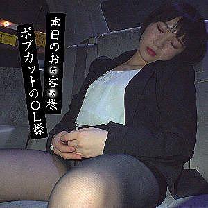 【エロ動画 素人】 変態タクシーへようこそ!!! 本日のお客様はボブカットのOL様でございますww