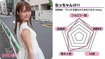 【エロ動画 素人】 都内の某大学に通う美少女に日本一のハメ撮り師を紹介してセクロス