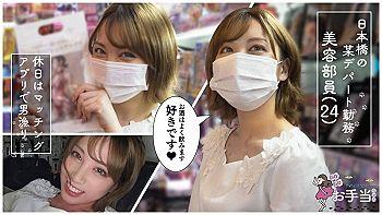 【エロ動画 素人】 日本橋の某デパートに勤務する美容部員のお嬢さんとセクロスwww