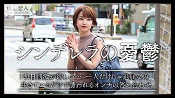 【エロ動画 素人】 東京の街に刺激を求める清楚な人妻がこちら