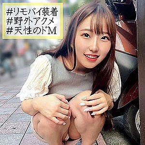 【エロ動画 素人】 突撃ナンパした美少女の女子大生にとびっこを装着して街中へGO!!!!!!!!!!!!