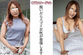 【エロ動画 素人】 脱いだらスゴイ女性が登場しますwwwwwwwwwwwww
