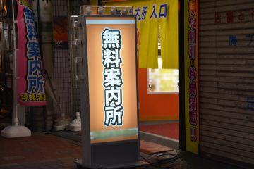 【画像】飛田新地のプレイ部屋、隠し撮りしてきたったwwww