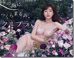 田中みな実さんの巨乳な感じのオッパイの谷間がエロい下着画像www