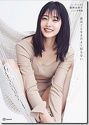 STU48の瀧野由美子のハミ尻してるお尻がエロい水着画像www