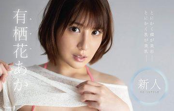 【すごい】S1新人女優・有栖花あかのデビュー作レビューコメント数が400件以上集まる