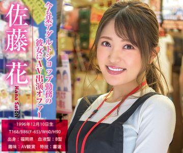 ラムタラメディアワールドアキバ広報店員「最上一花(佐藤花)」が2021年1月にマックスエーからデビュー決定!!