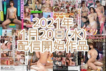 【FANZA】2021年1月20日(水)配信開始作品
