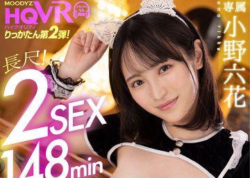 小野六花ムーディーズ新作VR「アナタの為に尽くすりっかたん」VR第二弾、7月7日配信決定!!