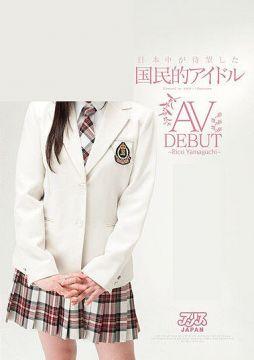 【朗報】元国民的アイドルグループのメンバー、AVデビュー