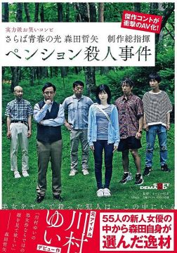 【SOD】さらば青春の光・森田さん、ガチAVを作ってしまうwww