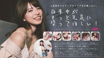【朗報】AV女優がコロナ禍の今、立ち上がる「日本を元気にしたい!」