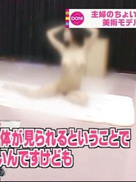 【画像】地上波で主婦ヌードモデルのモザイクが一瞬外れておっぱい丸出しになる放送事故wwww