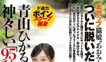 【朗報】青山ひかる、ついに脱ぐ。95cm爆乳おっぱい解禁!!(画像あり)