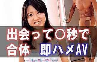 【即ハメ】『出会って○秒で合体』シリーズでもおすすめはコレだ!!