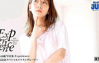 AKB48の柏木由紀さん、白Tを着たため乳首の大きさがモロバレしてしまうwwwwwww