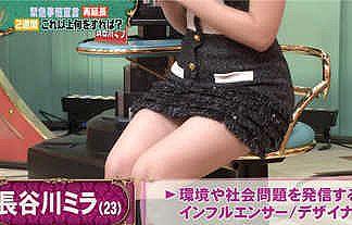 【画像】モデル・長谷川ミラがサンジャポでパンチラ寸前のミニスカ太ももがえちえちすぎるwwwwww