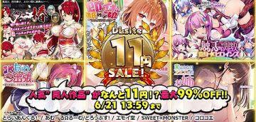 """【※神セール】同人誌が""""11円""""で買えるらしい。99%オフはヤバいwwwww"""