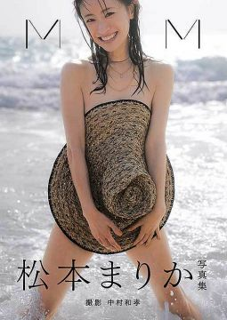 松本まりか、帽子ブラショット絶賛「武田久美子の貝殻ビキニ以来の衝撃」