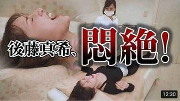 後藤真希 ニット巨乳オッパイ震わせながら悶絶セクシーな動画流出