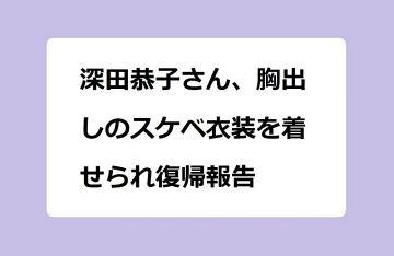 H画像案内【深田恭子さん、胸出しのスケベ衣装を着せられ復帰報告!青いドレスで美しいオッパイ谷間も復帰】