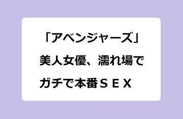 「アベンジャーズ」美人女優、濡れ場でガチで本番SEX!スカーレット・ウィッチ役のエリザベス・オルセンの濃厚濡れ場