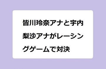 皆川玲奈アナと宇内梨沙アナがレーシングゲームで対決!薄っすら汗ばんだ三十路女子アナフェロモン