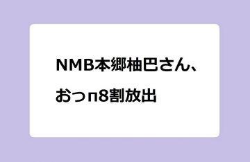 NMB本郷柚巴さん、おっπ8割放出!ストラップレスビキニでは支えきれずに溢れそうな推定Gカップ巨乳