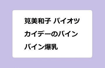 筧美和子 パイオツカイデーのバインバイン爆乳!小走りでもゆっさゆっさしてしまう神乳の衝撃