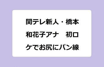 関テレ新人・橋本和花子アナ 初ロケでお尻にパン線!電流椅子でお尻を抑えて蹲る