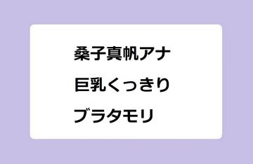 桑子真帆アナ 巨乳くっきりブラタモリ!笑った序にお腹を押さえて新婚人妻オッパイを強調してしまう