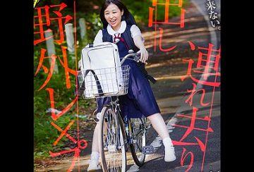 AVメーカーさん、一線を超える。自転車通学中の田舎少女を連れ去り中出しレイプするVR作品を発売