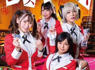 賭ケグルイのパロディーAVが早くも話題に!4人の美少女が賭けに狂い、レズに狂い、イキ狂う『レズグルイ』!