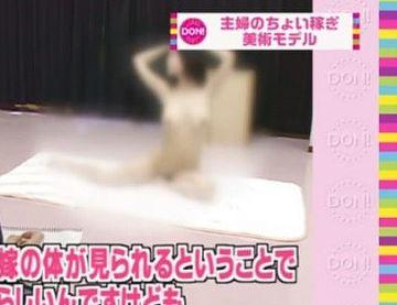 【放送事故】地上波で主婦ヌードモデルのモザイクが一瞬外れておっぱい丸見えになるwwww