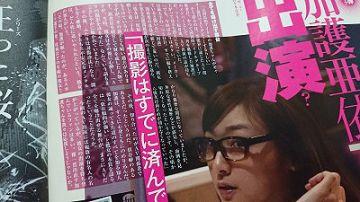 【超速報】既に撮影済み!SOD出演料1億円の超大物デビュー計画、やっぱり加護亜依だった…!!
