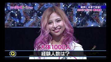 【セミヌード】男性経験1000人の女性タレント・鎌沢朋佳、全裸を晒してオカズ提供・・・