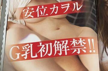 AV転向する大物グラドル・安位カヲルが「FRIDAY」で先行ヌードグラビア発表!