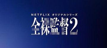 「全裸監督2」の最新動画キタ━━━(゚∀゚)━━━!配信日も決定wwww