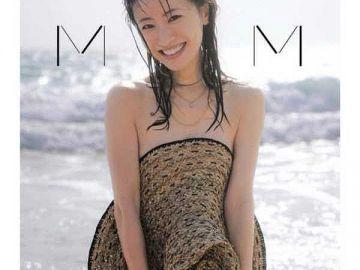 松本まりかの写真集「MM」がどエロい…(※画像あり)