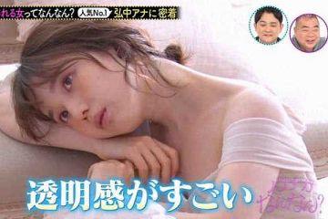 弘中綾香アナの可愛い胸の谷間がコチラ…(※エロ画像あり)